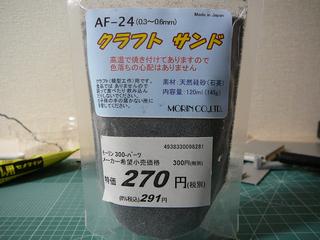P1030741s.jpg